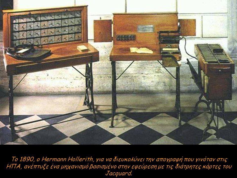Το 1890, ο Hermann Hollerith, για να διευκολύνει την απογραφή που γινόταν στις ΗΠΑ, ανέπτυξε ένα μηχανισμό βασισμένο στην εφεύρεση με τις διάτρητες κάρτες του Jacquard.