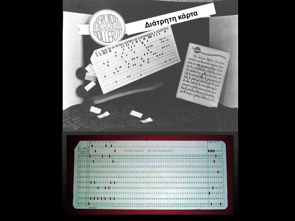 Το 1890, ο Hermann Hollerith, για να διευκολύνει την απογραφή που γινόταν στις ΗΠΑ, ανέπτυξε ένα μηχανισμό βασισμένο στην εφεύρεση με τις διάτρητες κά