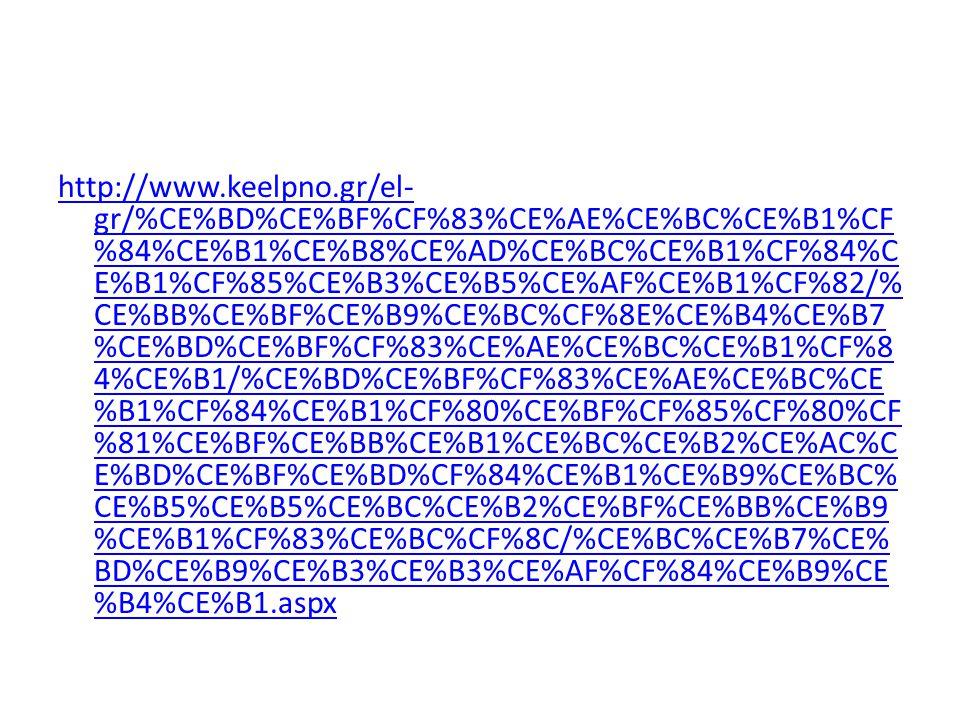 http://www.keelpno.gr/el- gr/%CE%BD%CE%BF%CF%83%CE%AE%CE%BC%CE%B1%CF %84%CE%B1%CE%B8%CE%AD%CE%BC%CE%B1%CF%84%C E%B1%CF%85%CE%B3%CE%B5%CE%AF%CE%B1%CF%8