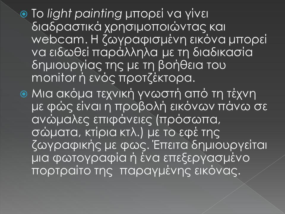  To light painting μπορεί να γίνει διαδραστικά χρησιμοποιώντας και webcam. Η ζωγραφισμένη εικόνα μπορεί να ειδωθεί παράλληλα με τη διαδικασία δημιουρ