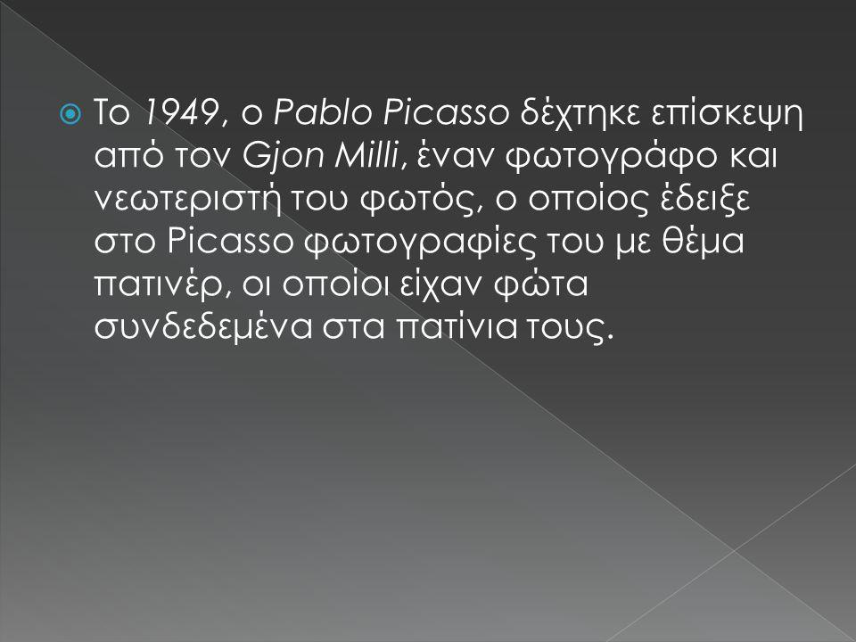  Το 1949, ο Pablo Picasso δέχτηκε επίσκεψη από τον Gjon Milli, έναν φωτογράφο και νεωτεριστή του φωτός, ο οποίος έδειξε στο Picasso φωτογραφίες του μ