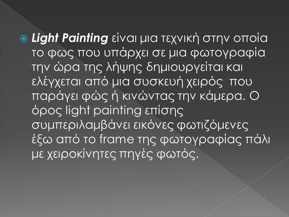  Light Painting είναι μια τεχνική στην οποία το φως που υπάρχει σε μια φωτογραφία την ώρα της λήψης δημιουργείται και ελέγχεται από μια συσκευή χειρό