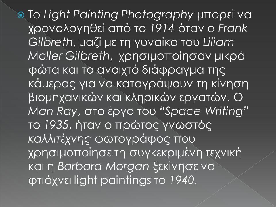  Το Light Painting Photography μπορεί να χρονολογηθεί από το 1914 όταν ο Frank Gilbreth, μαζί με τη γυναίκα του Liliam Moller Gilbreth, χρησιμοποίησα