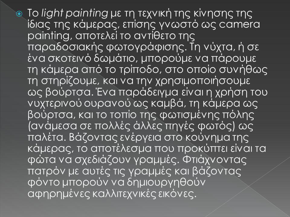  To light painting με τη τεχνική της κίνησης της ίδιας της κάμερας, επίσης γνωστό ως camera painting, αποτελεί το αντίθετο της παραδοσιακής φωτογράφι