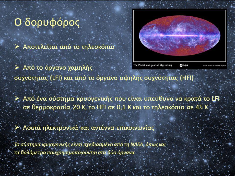 Ο δορυφόρος  Αποτελείται από το τηλεσκόπιο  Από το όργανο χαμηλής συχνότητας (LFI) και από το όργανο υψηλής συχνότητας (HFI)  Από ένα σύστημα κρυογ