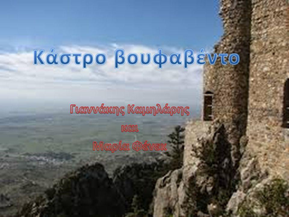 • Το κάστρο Βουφαβέντο βρίσκεται στη βόρεια οροσειρά του κατεχόμενου Πενταδάκτυλου σε ύψος 954 μέτρων πάνω από την επιφάνεια της θάλασσας.