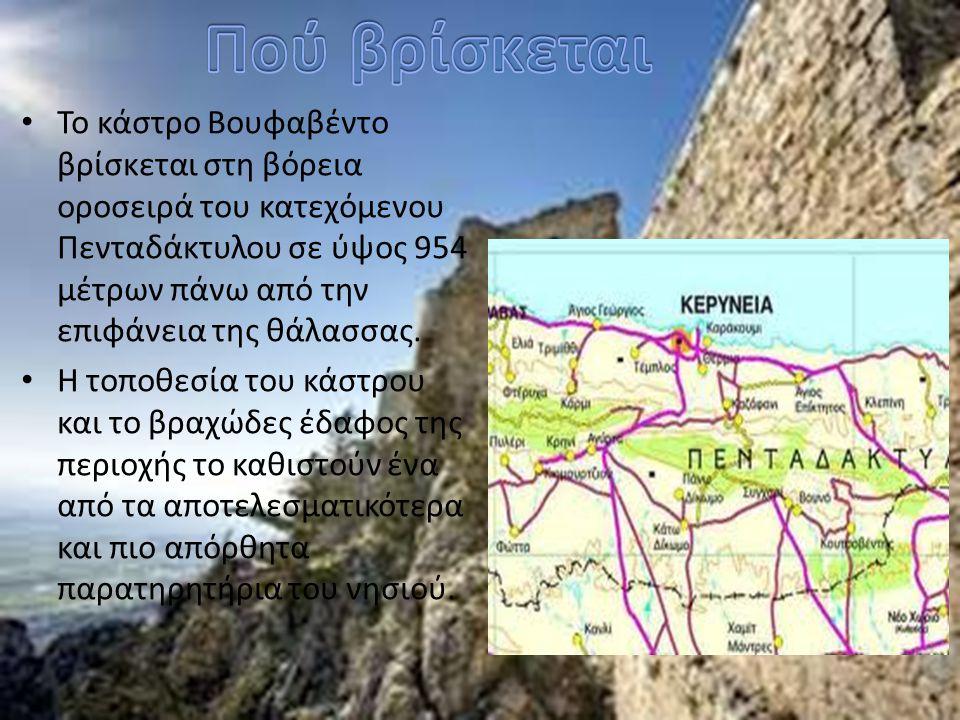 • Το κάστρο Βουφαβέντο βρίσκεται στη βόρεια οροσειρά του κατεχόμενου Πενταδάκτυλου σε ύψος 954 μέτρων πάνω από την επιφάνεια της θάλασσας. • Η τοποθεσ