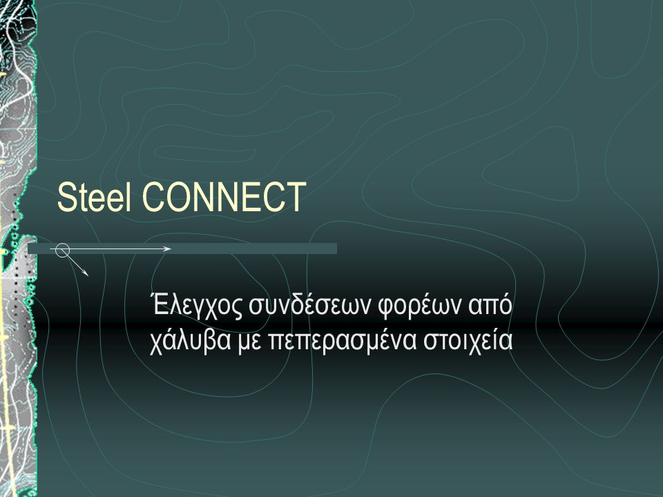 Ανεξάρτητη Εφαρμογή Σχεδίαση της σύνδεσης μέσω του σχεδιαστικού προγράμματος (SteelCAD) Εισαγωγή φορτίων του κόμβου Αυτόματη κανναβοποίηση Επίλυση του φορέα με ραβδωτά και επιφανειακά πεπερασμένα στοιχεία Έλεγχοι επάρκειας - Λυγισμός - Έλεγχος ελασμάτων - Έλεγχος συγκολλήσεων - Έλεγχος κοχλίώσεων Παρουσίαση αποτελεσμάτων: - Χρωματική απεικόνιση πεπερασμένων - Αναλυτικά σχέδια σε αρχεία.dwg - Αναλυτικό κείμενο εκτυπώσεων για τους ελέγχους που εκτελούνται