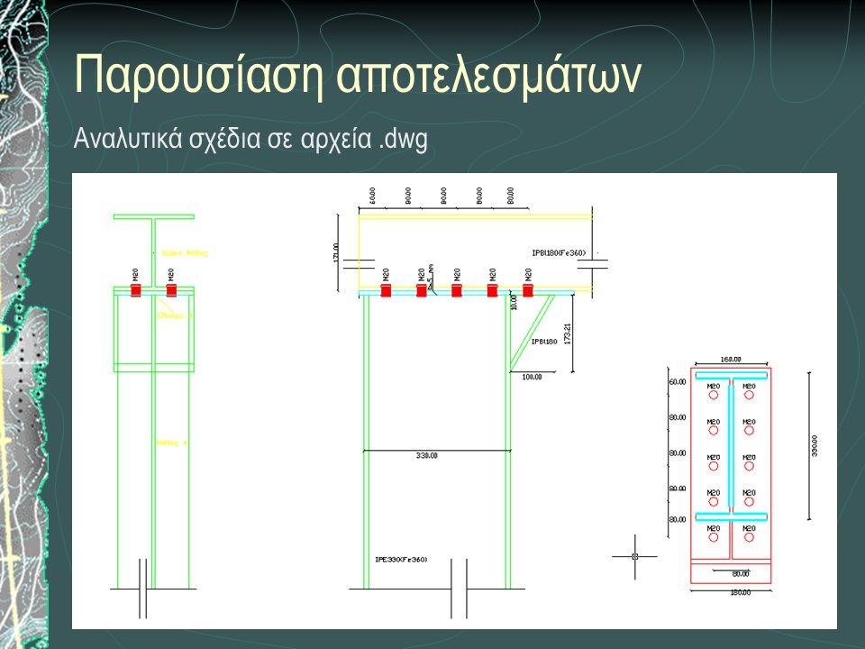 Παρουσίαση αποτελεσμάτων Αναλυτικά σχέδια σε αρχεία.dwg
