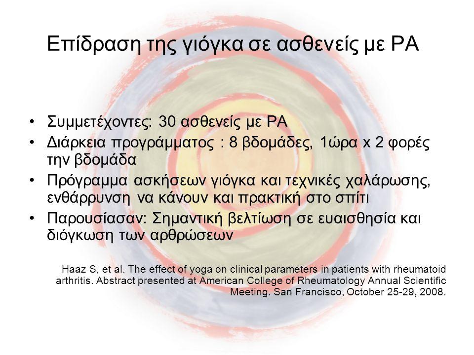 Επίδραση της γιόγκα σε ασθενείς με ΡΑ •Συμμετέχοντες: 30 ασθενείς με ΡΑ •Διάρκεια προγράμματος : 8 βδομάδες, 1ώρα x 2 φορές την βδομάδα •Πρόγραμμα ασκ