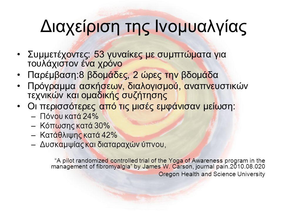 Διαχείριση της Ινομυαλγίας •Συμμετέχοντες: 53 γυναίκες με συμπτώματα για τουλάχιστον ένα χρόνο •Παρέμβαση:8 βδομάδες, 2 ώρες την βδομάδα •Πρόγραμμα ασ