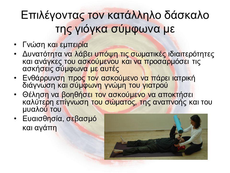 Επιλέγοντας τον κατάλληλο δάσκαλο της γιόγκα σύμφωνα με •Γνώση και εμπειρία •Δυνατότητα να λάβει υπόψη τις σωματικές ιδιαιτερότητες και ανάγκες του ασ