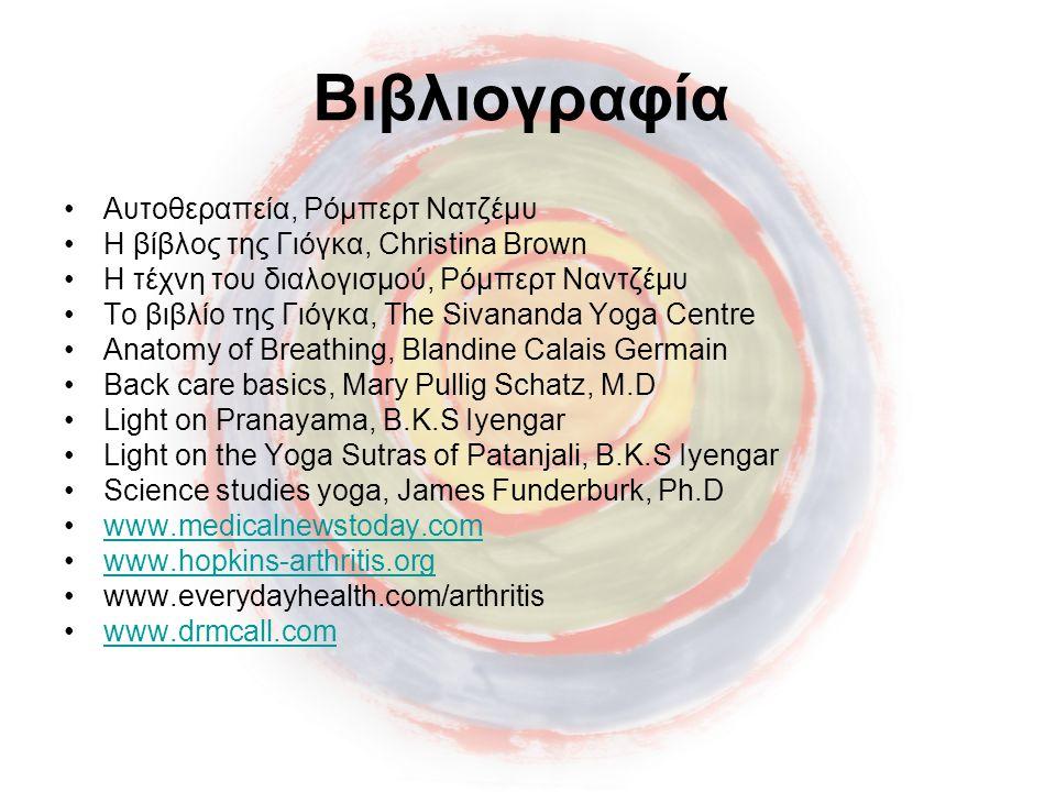 Βιβλιογραφία •Αυτοθεραπεία, Ρόμπερτ Νατζέμυ •Η βίβλος της Γιόγκα, Christina Brown •Η τέχνη του διαλογισμού, Ρόμπερτ Ναντζέμυ •Το βιβλίο της Γιόγκα, Th