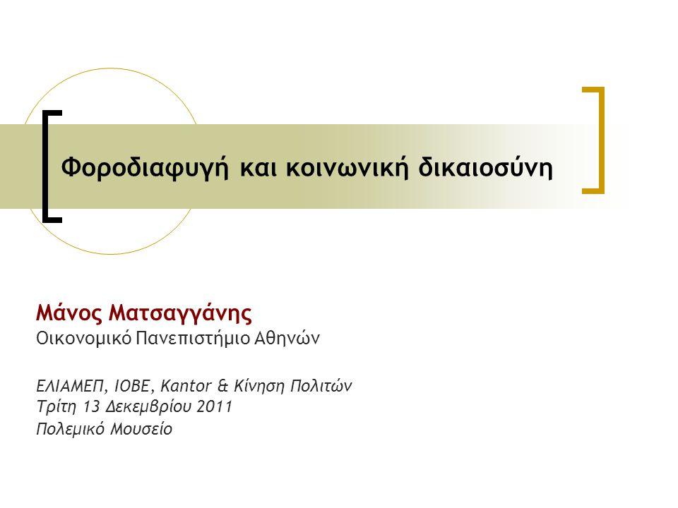 Φοροδιαφυγή και κοινωνική δικαιοσύνη Μάνος Ματσαγγάνης Οικονομικό Πανεπιστήμιο Αθηνών ΕΛΙΑΜΕΠ, ΙΟΒΕ, Kantor & Κίνηση Πολιτών Τρίτη 13 Δεκεμβρίου 2011 Πολεμικό Μουσείο