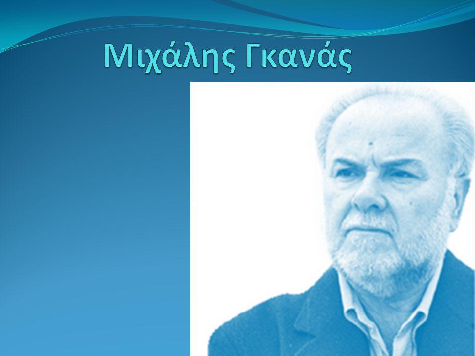 Η γέννηση –Τα παιδικά χρόνια  Ο Μιχάλης Γκανάς γεννήθηκε στον Τσαμαντά Θεσπρωτίας το 1944.