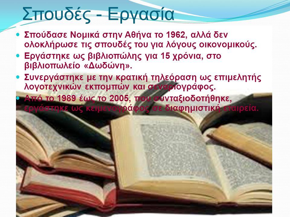 Σπουδές - Εργασία  Σπούδασε Νομικά στην Αθήνα το 1962, αλλά δεν ολοκλήρωσε τις σπουδές του για λόγους οικονομικούς.  Εργάστηκε ως βιβλιοπώλης για 15