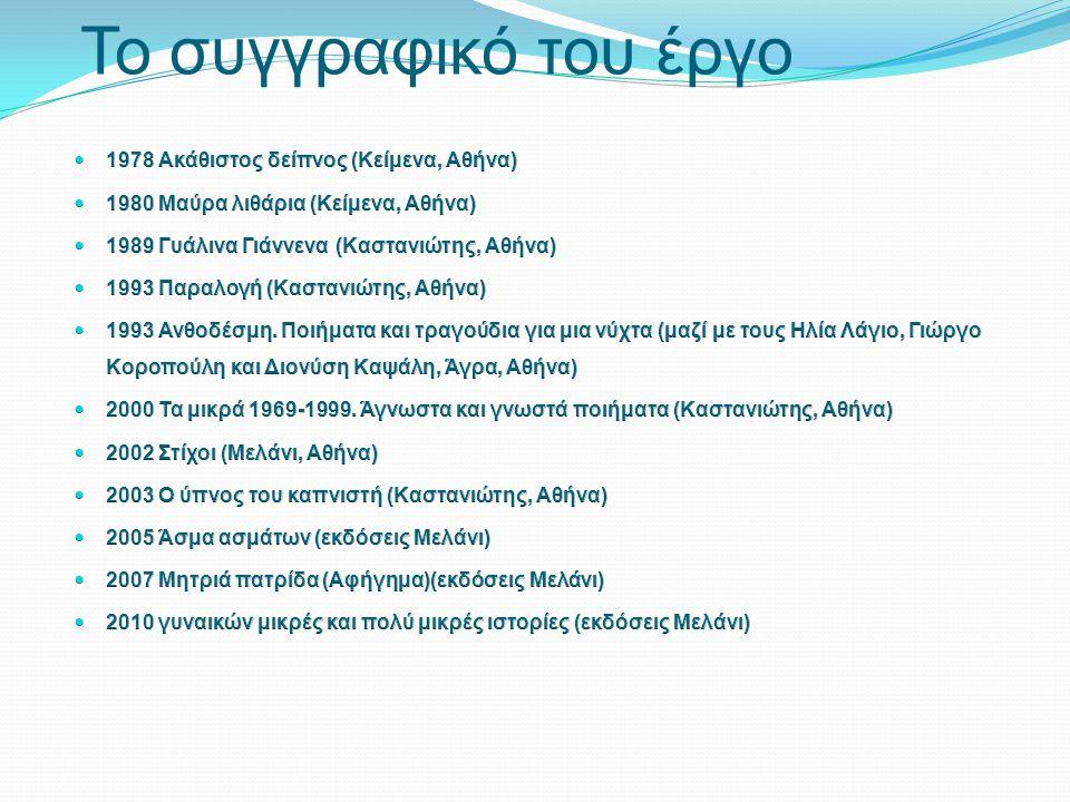 Ποιήματά του έχουν μεταφραστεί σε διάφορες γλώσσες, ενώ στίχοι του έχουν μελοποιηθεί από γνωστούς Έλληνες συνθέτες.
