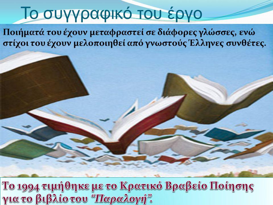 Πηγές που χρησιμοποιήθηκαν  http://www.giannena- e.gr/Grammata%20kai%20tehnes/poiitikos%20logos/Gkanas_Mihalis_Biografi ko_Katalogos.aspx http://www.giannena- e.gr/Grammata%20kai%20tehnes/poiitikos%20logos/Gkanas_Mihalis_Biografi ko_Katalogos.aspx  https://www.google.gr/imghp?hl=el&tab=wi https://www.google.gr/imghp?hl=el&tab=wi