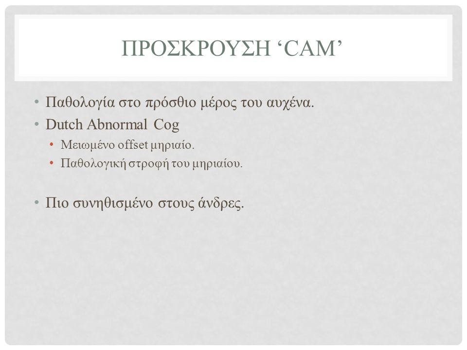 ΠΡΟΣΚΡΟΥΣΗ 'CAM' • Παθολογία στο πρόσθιο μέρος του αυχένα.