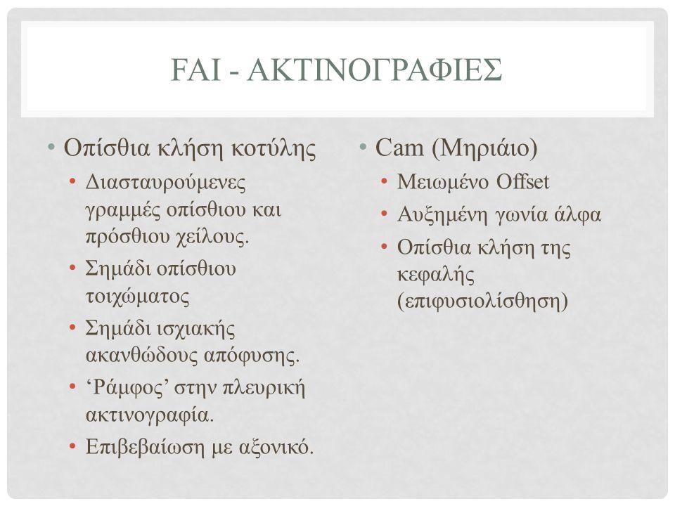 FAI - ΑΚΤΙΝΟΓΡΑΦΙΕΣ • Οπίσθια κλήση κοτύλης • Διασταυρούμενες γραμμές οπίσθιου και πρόσθιου χείλους.