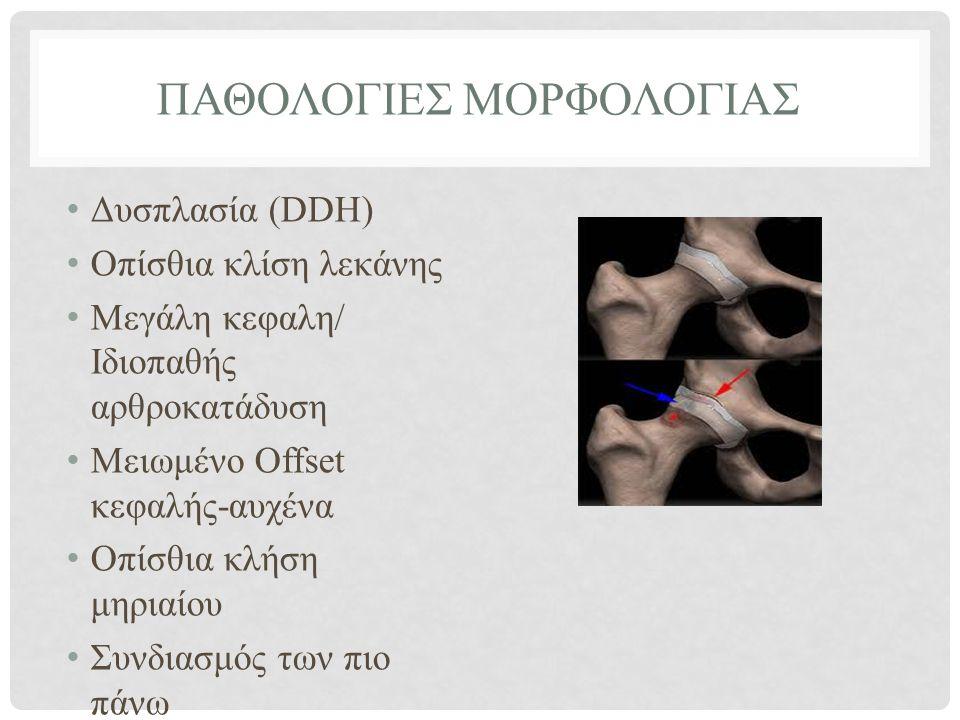 ΓΙΑΤΙ Η ΜΗΡΟΚΟΤΥΛΙΑΙΑ ΠΡΟΣΚΡΟΥΣΗ ΠΡΟΚΑΛΕΙ ΠΟΝΟ .• Τραυματισμός του επιχείλιου χόνδρου.
