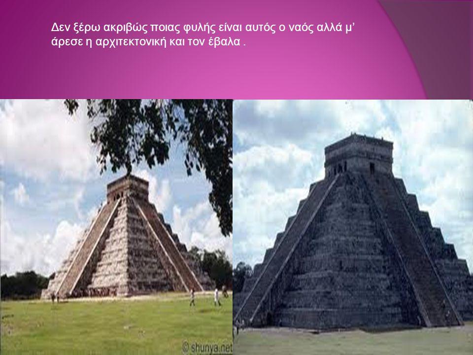 Δεν ξέρω ακριβώς ποιας φυλής είναι αυτός ο ναός αλλά μ' άρεσε η αρχιτεκτονική και τον έβαλα.