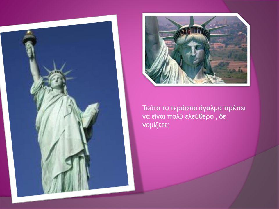 Τούτο το τεράστιο άγαλμα πρέπει να είναι πολύ ελεύθερο, δε νομίζετε;