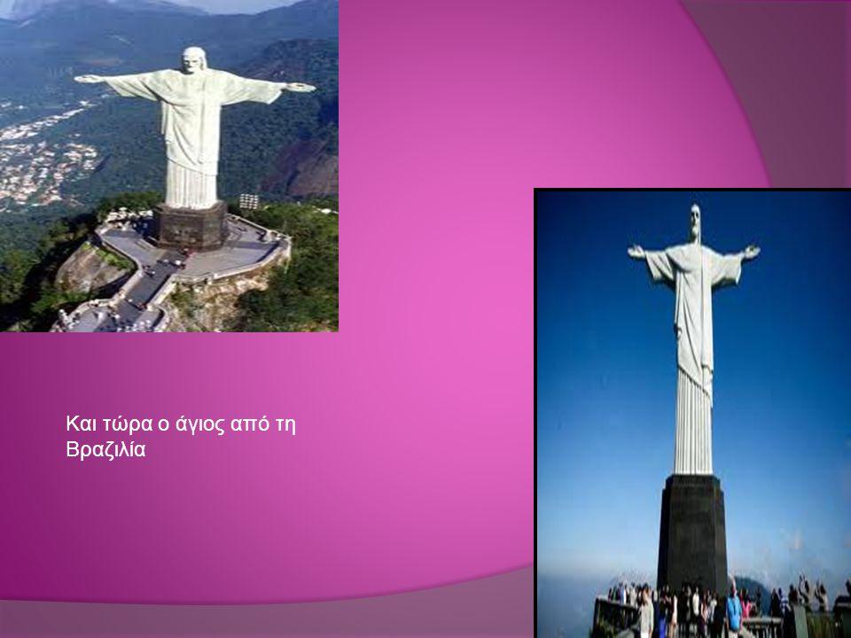 Και τώρα ο άγιος από τη Βραζιλία