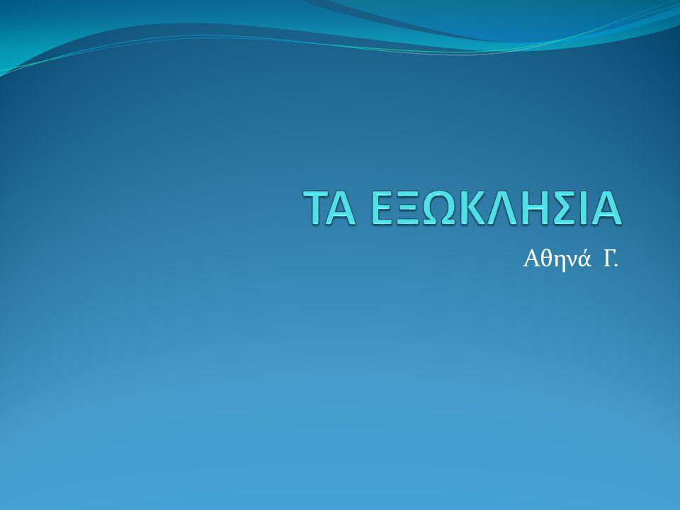 Αθηνά Γ.