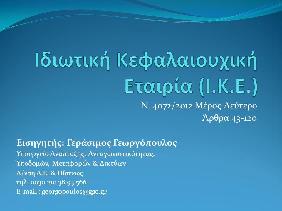 Ν. 4072/2012 Μέρος Δεύτερο Άρθρα 43-120 Εισηγητής: Γεράσιμος Γεωργόπουλος Υπουργείο Ανάπτυξης, Ανταγωνιστικότητας, Υποδομών, Μεταφορών & Δικτύων Δ/νση