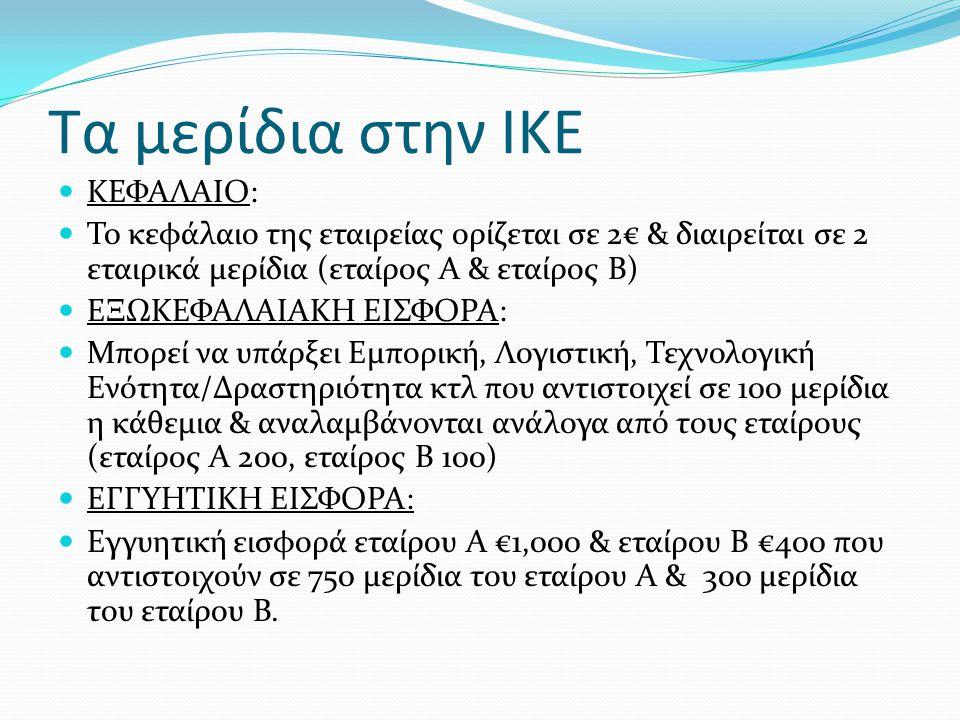 Τα μερίδια στην ΙΚΕ  ΚΕΦΑΛΑΙΟ:  To κεφάλαιο της εταιρείας ορίζεται σε 2€ & διαιρείται σε 2 εταιρικά μερίδια (εταίρος Α & εταίρος Β)  ΕΞΩΚΕΦΑΛΑΙΑΚΗ