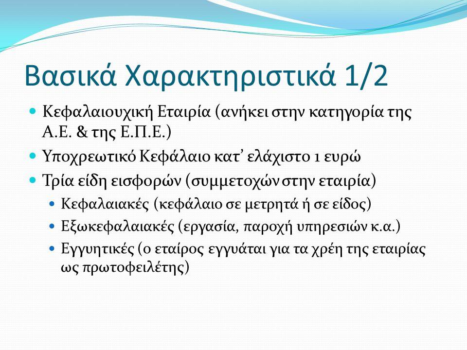 Βασικά Χαρακτηριστικά 1/2  Κεφαλαιουχική Εταιρία (ανήκει στην κατηγορία της Α.Ε. & της Ε.Π.Ε.)  Υποχρεωτικό Κεφάλαιο κατ' ελάχιστο 1 ευρώ  Τρία είδ