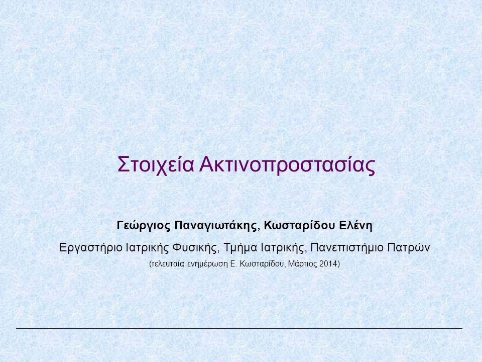 Στοιχεία Ακτινοπροστασίας Γεώργιος Παναγιωτάκης, Κωσταρίδου Ελένη Εργαστήριο Ιατρικής Φυσικής, Τμήμα Ιατρικής, Πανεπιστήμιο Πατρών (τελευταία ενημέρωση Ε.
