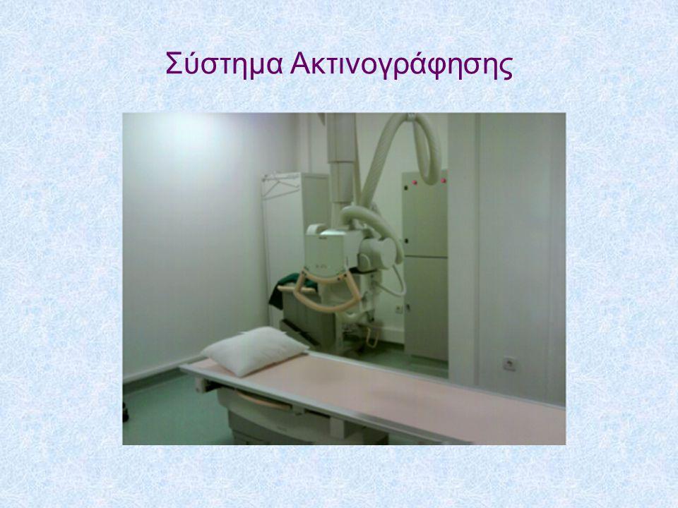 Φορητό Ακτινογραφικό Σύστημα