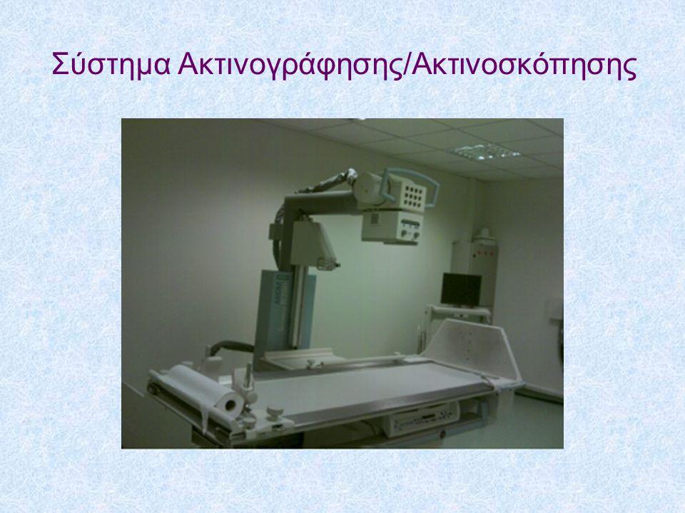 Αρχή των ΟρίωνΔοσης...Στα προαναφερθεντα όρια δεν περιλαμβάνονται οι δόσεις που οφείλονται σε ιατρικές εφαρμογές και τη φυσική ακτινοβολία.