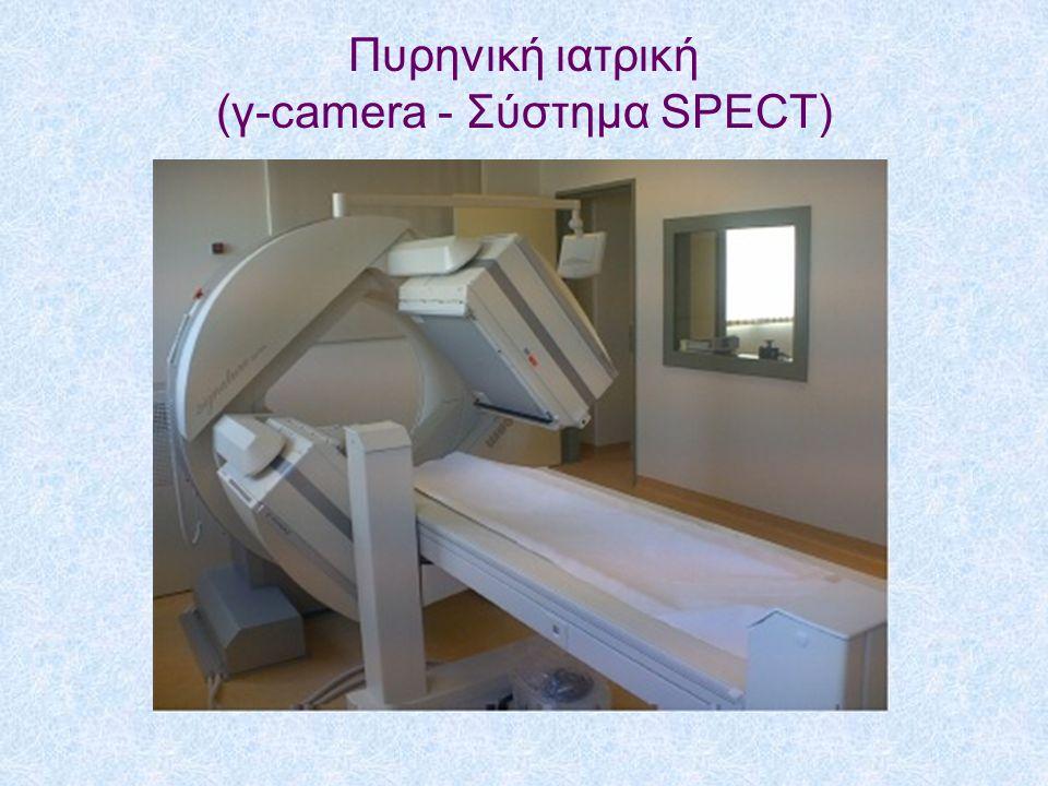 Πυρηνική ιατρική (γ-camera - Σύστημα SPECT)