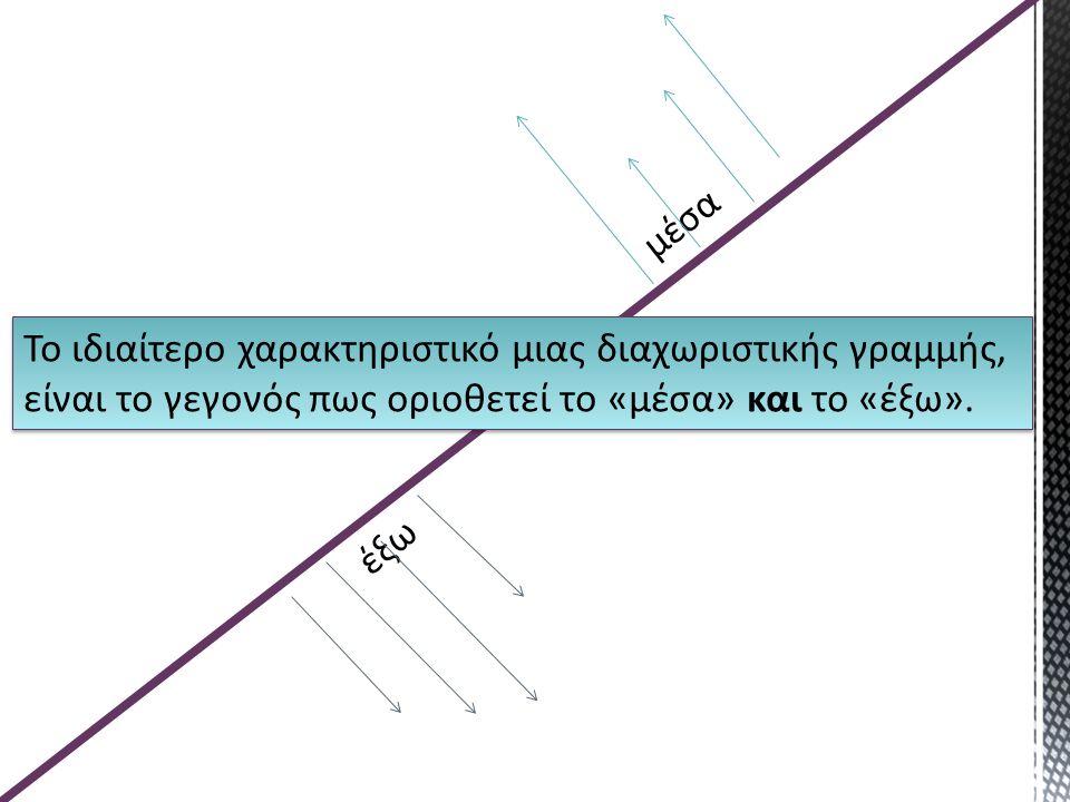 Από την αρχαιότητα ο άνθρωπος έμαθε ότι οποιαδήποτε διαχωριστική γραμμή, είναι μια διαχωριστική γραμμή που επιφέρει διαμάχη.