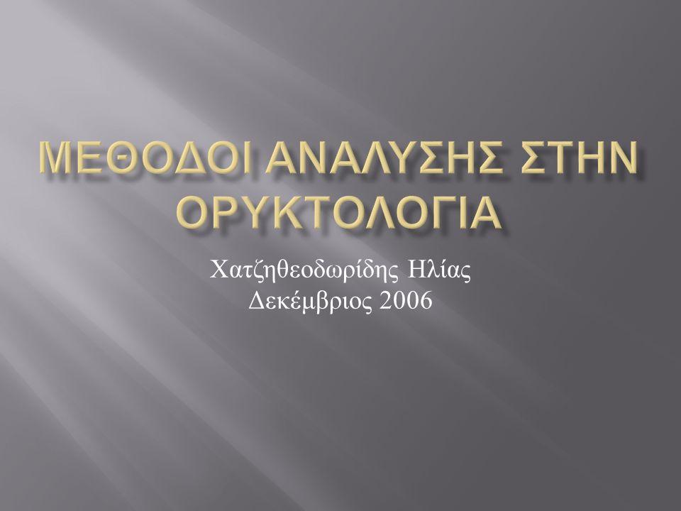 Χατζηθεοδωρίδης Ηλίας Δεκέμβριος 2006