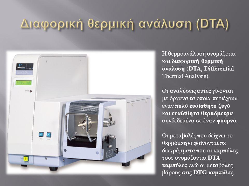 Η θερμοανάλυση ονομάζεται και διαφορική θερμική ανάλυση ( DTA, Differential Thermal Analysis).