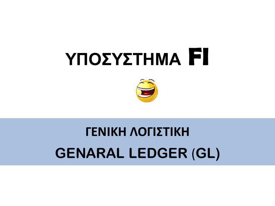 ΥΠΟΣΥΣΤΗΜΑ FI ΓΕΝΙΚΗ ΛΟΓΙΣΤΙΚΗ GENARAL LEDGER ( GL)