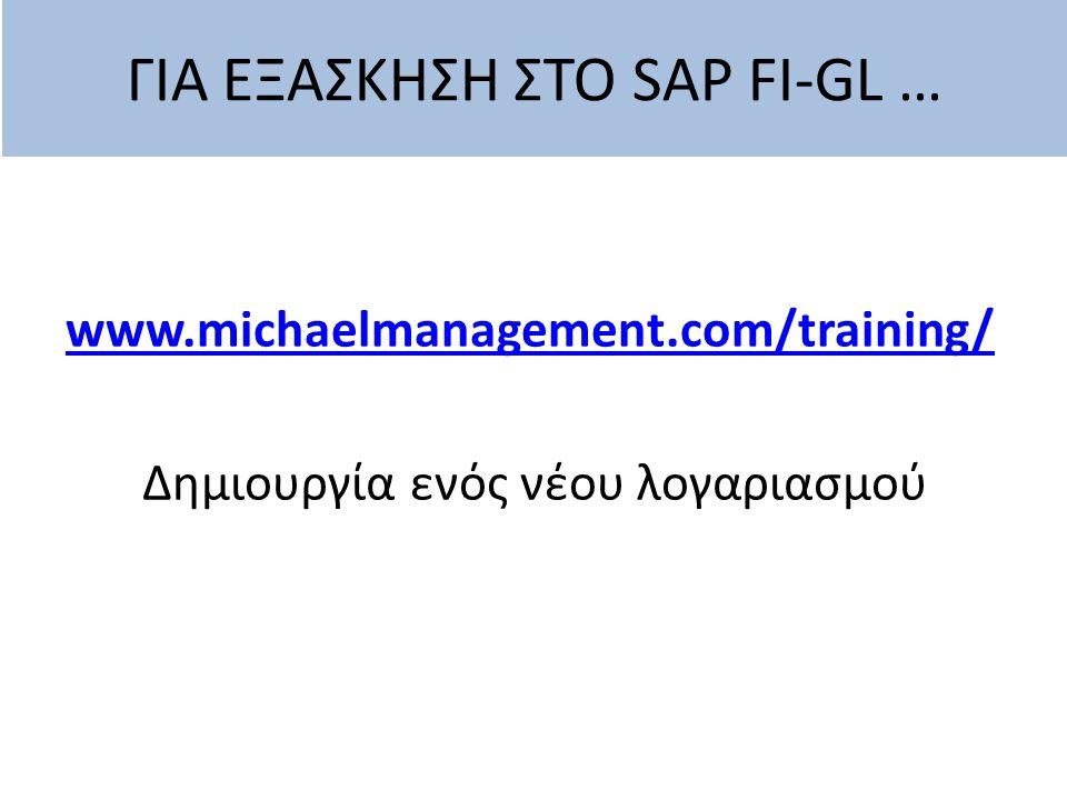 ΓΙΑ ΕΞΑΣΚΗΣΗ ΣΤΟ SAP FI-GL … www.michaelmanagement.com/training/ Δημιουργία ενός νέου λογαριασμού