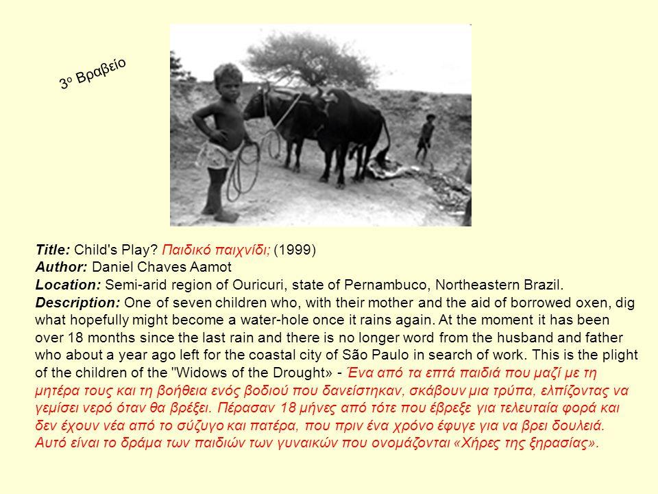 Title: Des arbres pour rever (2005) Author: Samira Chalal Location: Oasis de Taghit (Algérie) Description: Trees for dreaming – Δέντρα για να ονειρεύονται 3 ο Βραβείο