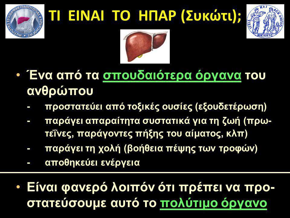 ΤΙ ΕΙΝΑΙ Η ΗΠΑΤΙΤΙΔΑ; •Φλεγμονή του ήπατος που προκαλείται συνήθως από ιούς (ιογενής ηπατίτιδα) •Άλλα αίτια: συχνή κατανάλωση οινοπνεύματος (αλκοολική ηπατίτιδα), φάρμακα-τοξίνες (φαρμακευτική ηπατίτιδα), κ.α •Η ιογενής ηπατίτιδα μπορεί να είναι οξεία, να εμφανιστεί δηλαδή ξαφνικά σε λίγες εβδομάδες μετά τη μετάδοση του ιού ή χρόνια (μόνιμη παραμονή του ιού στον ανθρώπινο οργανισμό) •Οι ιοί της ηπατίτιδας είναι: -A & E: δεν οδηγούν ποτέ σε χρόνια ηπατίτιδα -B, C & D: μπορεί να οδηγήσουν σε χρόνια νόσο