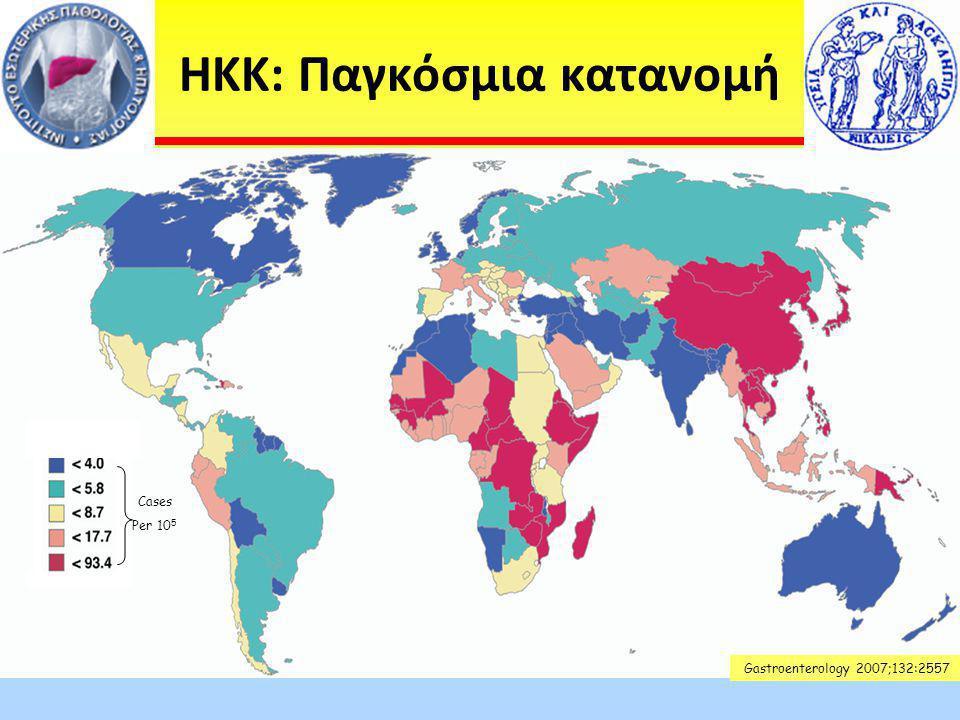 HΚΚ: Παγκόσμια κατανομή Gastroenterology 2007;132:2557 Cases Per 10 5