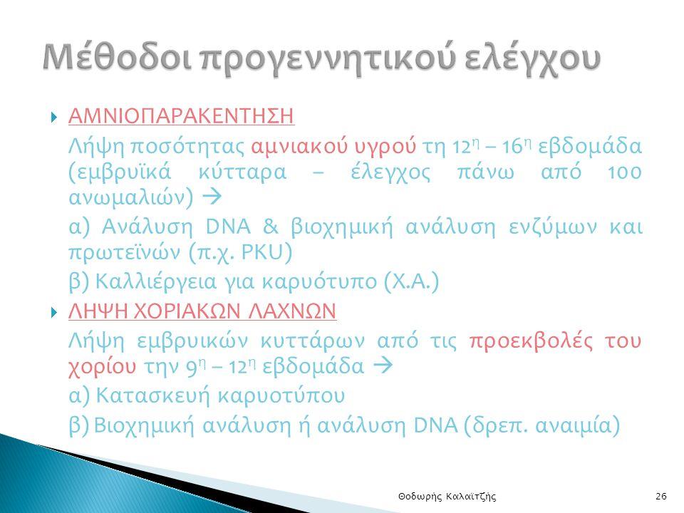  ΑΜΝΙΟΠΑΡΑΚΕΝΤΗΣΗ Λήψη ποσότητας αμνιακού υγρού τη 12 η – 16 η εβδομάδα (εμβρυϊκά κύτταρα – έλεγχος πάνω από 100 ανωμαλιών)  α) Ανάλυση DNA & βιοχημική ανάλυση ενζύμων και πρωτεϊνών (π.χ.