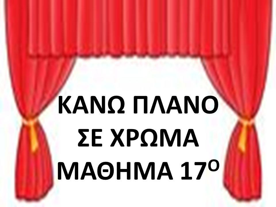 ΚΑΝΩ ΠΛΑΝΟ ΣE XΡΩΜΑ ΜΑΘΗΜΑ 17 Ο