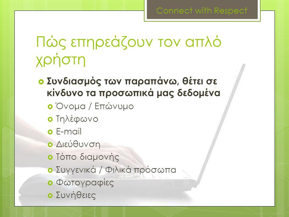 Πώς επηρεάζουν τον απλό χρήστη  Συνδιασμός των παραπάνω, θέτει σε κίνδυνο τα προσωπικά μας δεδομένα  Όνομα / Επώνυμο  Τηλέφωνο  E-mail  Διεύθυνση