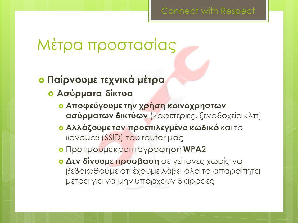 Μέτρα προστασίας  Παίρνουμε τεχνικά μέτρα  Ασύρματο δίκτυο  Αποφεύγουμε την χρήση κοινόχρηστων ασύρματων δικτύων (καφετέριες, ξενοδοχεία κλπ)  Αλλ
