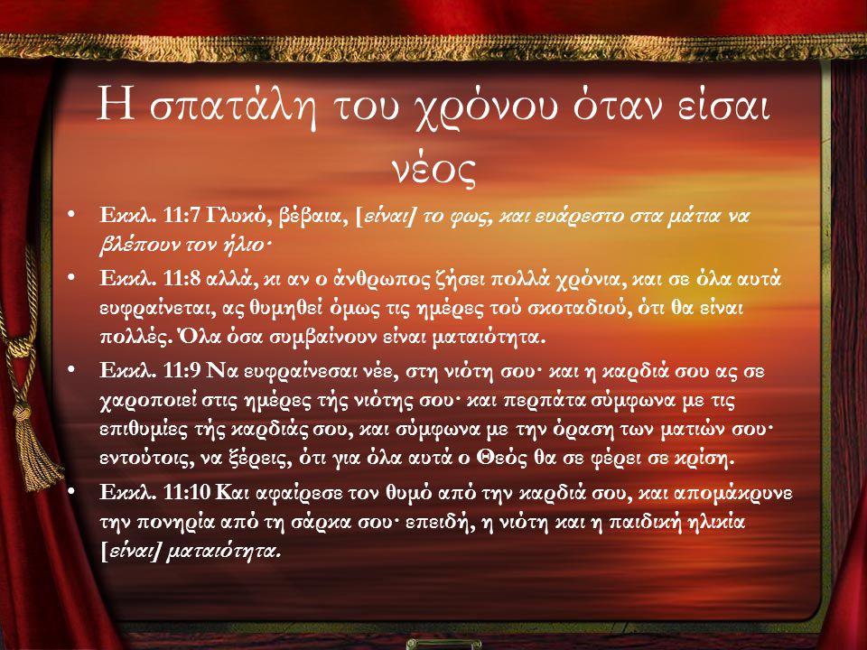 Η σπατάλη του χρόνου όταν είσαι νέος •Εκκλ. 11:7 Γλυκό, βέβαια, [είναι] το φως, και ευάρεστο στα μάτια να βλέπουν τον ήλιο· •Εκκλ. 11:8 αλλά, κι αν ο