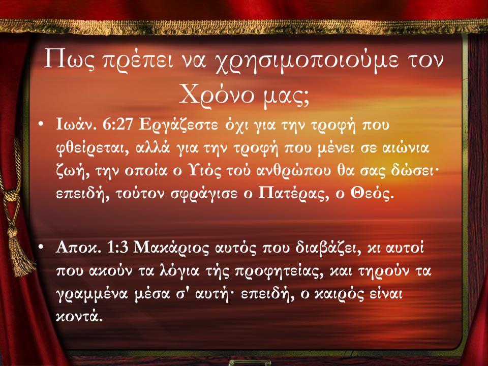 Πως πρέπει να χρησιμοποιούμε τον Χρόνο μας; •Ιωάν.